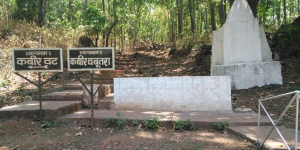 Kabir Chabutra amarkantak